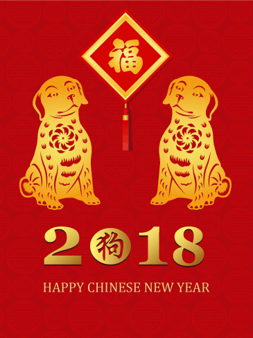 happychinese2018yearofthedog